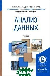 Анализ данных. Учебник для академического бакалавриата