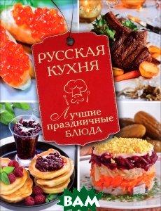 Русская кухня. Лучшие праздничные блюда  . купить