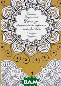 Книга для творчества и хорошего самочувствия. Мандалы. Здоровье  Вилата Вознесенская купить