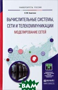 Вычислительные системы, сети и телекоммуникации. Моделирование сетей. Учебное пособие  О. М. Замятина купить
