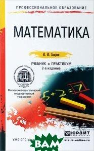 Математика. Учебник и практикум  И. И. Баврин купить