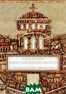 Гимны, каноны, эпиграммы  Св. Кассия Константинопольская купить