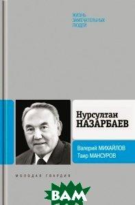 Нурсултан Назарбаев  Валерий Михайлов, Таир Мансуров купить