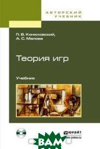 Теория игр. Учебник для академического бакалавриата (+ CD-ROM)
