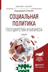 Социальная политика государства и бизнеса. Учебник для бакалавриата и магистратуры