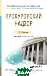 Прокурорский надзор. Учебник и практикум для СПО  Кириллова Н.П. купить