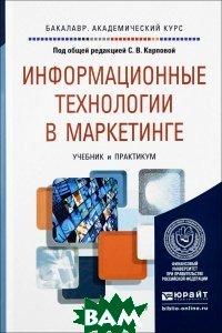 Информационные технологии в маркетинге. Учебник и практикум