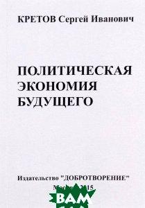 Гуманистическая общественно-экономическая формация. Политическая экономия будущего. Том 1. Отдел 1. Глава 1. Часть 1. Тезаурус политической экономии и обзор современного состояния социально-экономиче