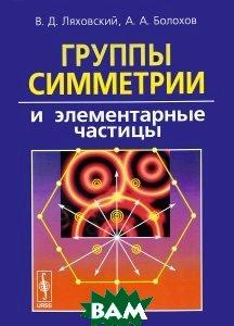 Группы симметрии и элементарные частицы