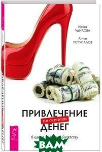 Привлечение денег по-женски. 8 шагов на пути к богатству