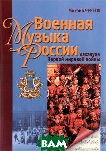 Военная музыка России накануне Первой Мировой войны