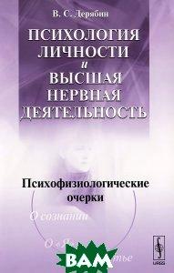 Психология личности и высшая нервная деятельность. Психофизиологические очерки  Дерябин В.С. купить