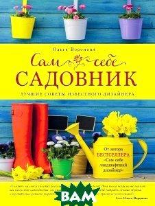Сам себе садовник  Ольга Воронова купить