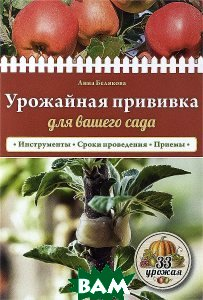Урожайная прививка для вашего сада  Белякова Анна Владимировна купить