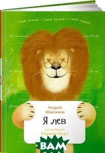 Я лев  Андрей Максимов купить