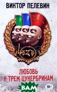 Любовь к трем цукербринам  Виктор Пелевин купить