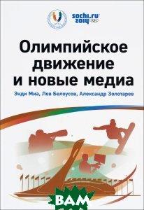Олимпийское движение и новые медиа  Энди Миа, Лев Белоусов, Александр Золотарев купить