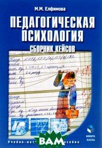 Педагогическая психология. Сборник кейсов. Учебно-методическое пособие