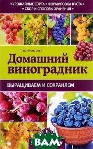 Домашний виноградник  Анна Кузнецова купить