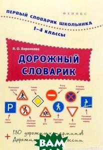 Дорожный словарик. 1-4 классы  Я. О. Воронкова купить
