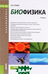 Биофизика. Учебник  А. Б. Рубин купить
