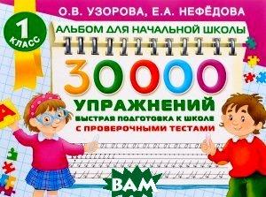 30000 упражнений. Быстрая подготовка к школе. 1 класс  О. В. Узорова, Е. А. Нефедова купить
