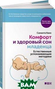 Комфорт и здоровый сон младенца. Естественные успокаивающие методики