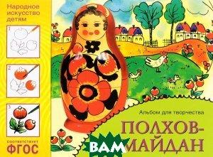 Полхов-Майдан. Альбом для творчества  Назарова А. купить
