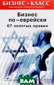 Бизнес по-еврейски. 67 золотых правил  М. Л. Абрамович купить