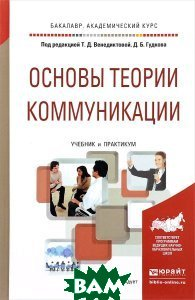 Основы теории коммуникации. Учебник и практикум