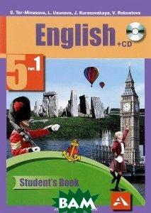 Английский язык. 5 класс. Учебник. В 2 частях. Часть 1 (+CD) / English 5: Student`s Book: Part 1 (+CD)
