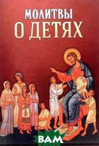 Молитвы о детях