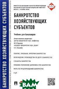 Банкротство хозяйствующих субъектов. Учебник