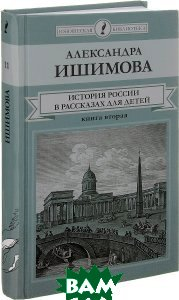 История России в рассказах для детей. В 2 книгах. Книга 2