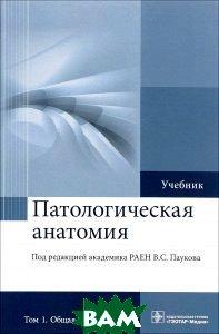 Патологическая анатомия. Учебник. В 2 томах. Том 1. Общая патология