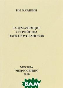 Заземляющие устройства электроустановок. 2-е изд  Карякин Р. Н. купить