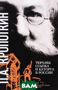 Тюрьмы, ссылка и каторга в России