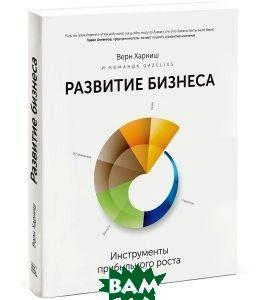 Развитие бизнеса. Инструменты прибыльного роста  Верн Харниш купить
