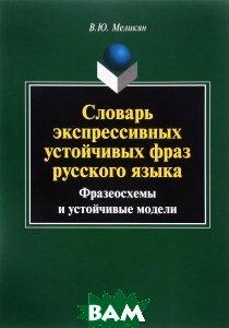 Словарь экспрессивных устойчивых фраз русского языка. Фразеосхемы и устойчивые модели