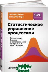 Статистическое управление процессами. Оптимизация бизнеса с использованием контрольных карт Шухарта