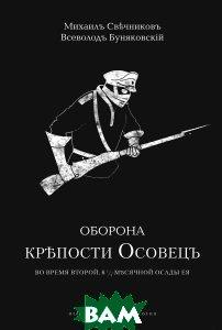 Оборона крепости Осовецъ во время второй, 6 1/2-месячной осады ея
