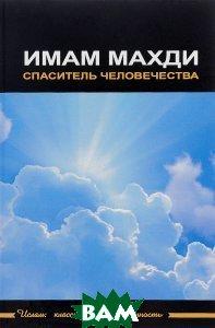 Имам Махди - Спаситель человечества
