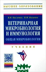 Часть 1. Общая микробиология. В 2-х томах. Ветеринарная микробиология и иммунология. Учебник