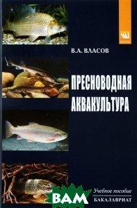Пресноводная аквакультура. Учебное пособие