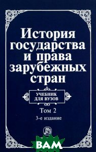 История государства и права зарубежных стран. Учебник. В 2 томах. Том 2. Современная эпоха