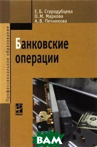 Банковские операции. Учебник