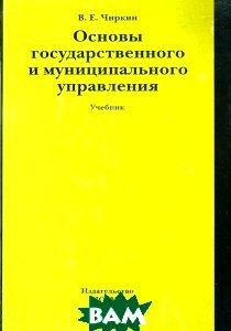 Основы государственного и муниципального управления. Учебник