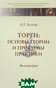 Торги: основы теории и проблемы практики: Моногр. / О. А. Беляева-М.:НИЦ ИНФРА-М, 2016-250 с.(ИЗиСП)(п)