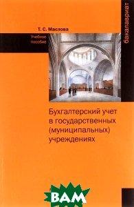 Бухгалтерский учет в государственных (муниципальных) учреждениях. Учебное пособие