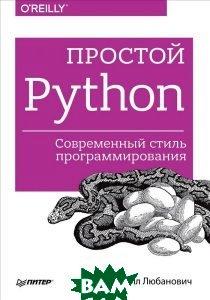 Простой Python. Современный стиль программирования. Руководство